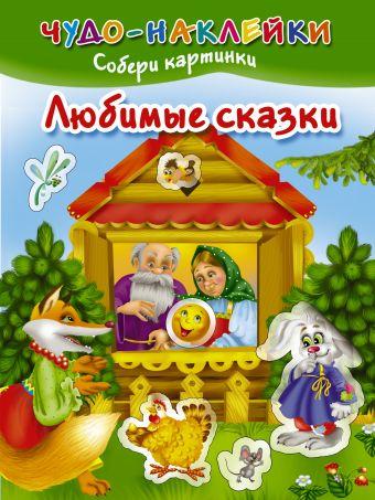Любимые сказки Дмитриева В.Г.
