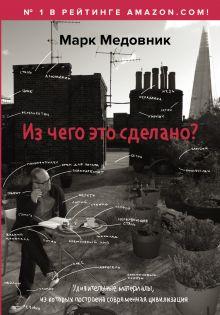 Медовник М. - Из чего это сделано? обложка книги