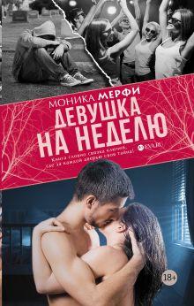 Мерфи Моника - Девушка на неделю обложка книги