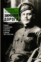Юзефович Л. - Зимняя дорога' обложка книги