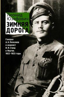 Юзефович Л. - Зимняя дорога обложка книги