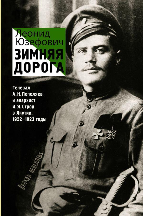 Зимняя дорога Юзефович Л.