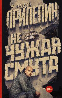 Прилепин Захар - Не чужая смута. Один день - один год обложка книги