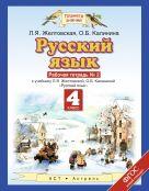 Русский язык. 4 класс. Рабочая тетрадь № 2