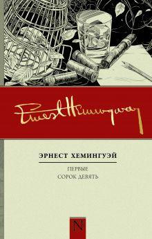 Хемингуэй Э. - Первые сорок девять обложка книги