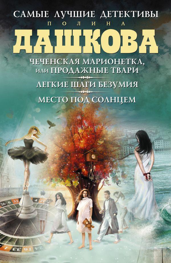 Лучшие детективы (Комплект из трех книг) Дашкова П.В.