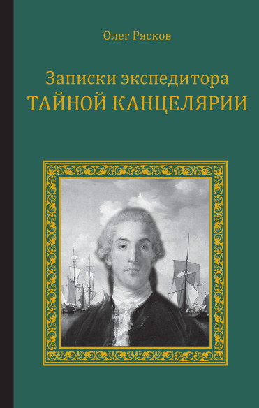 Записки экспедитора Тайной канцелярии Рясков  О.С.
