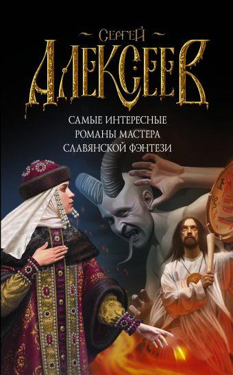 Самые интересные романы мастера славянского фэнтези (комплект из 4 книг) Алексеев С.Т.