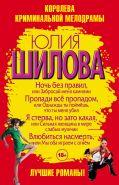Королева криминальной мелодрамы: лучшие романы (комплект из 4 книг) от ЭКСМО