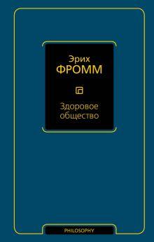 Фромм Э. - Здоровое общество обложка книги