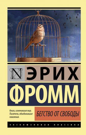 Бегство от свободы Фромм Э.