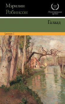 Робинсон М. - Галаад обложка книги
