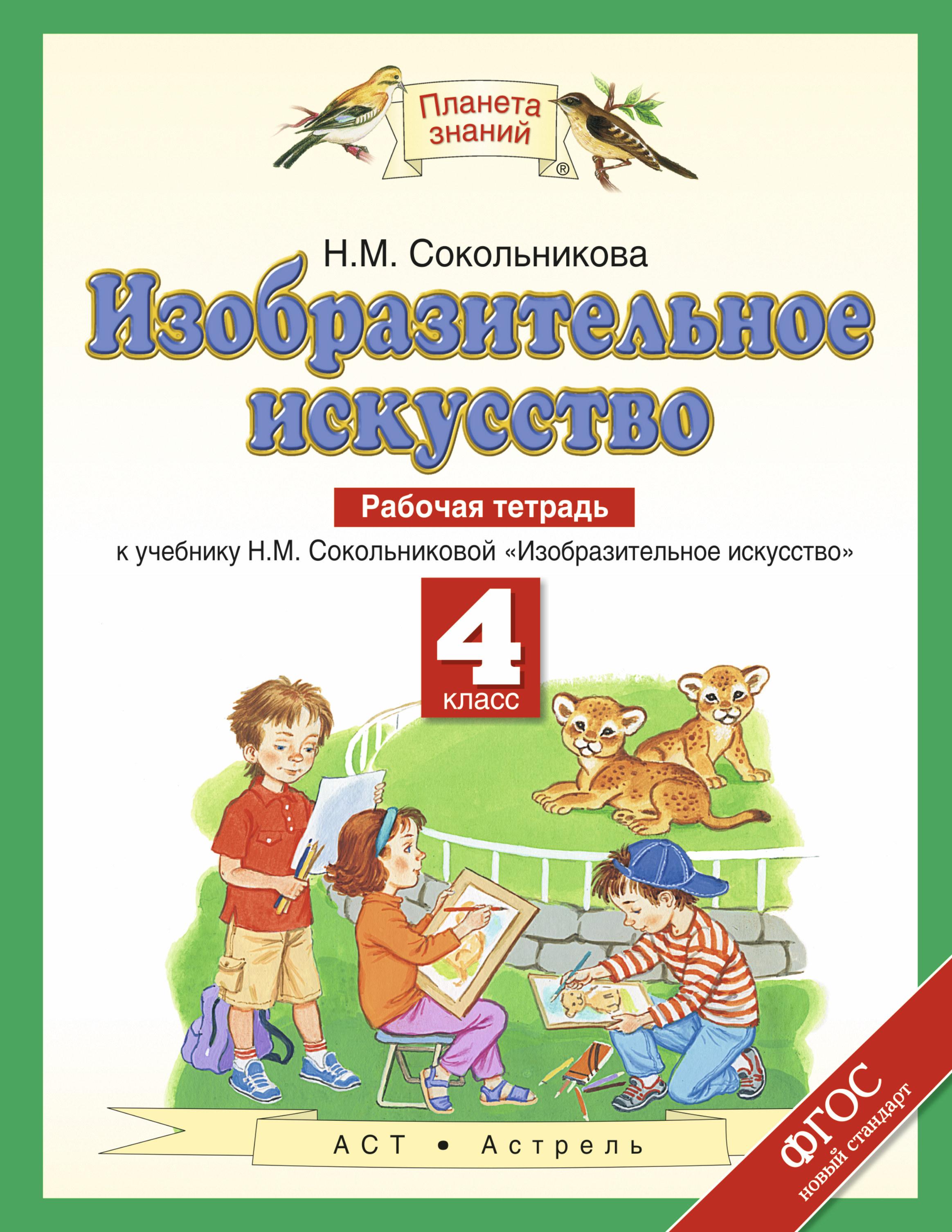 Изобразительное искусство. 4 класс. Рабочая тетрадь ( Сокольникова Н.М.  )
