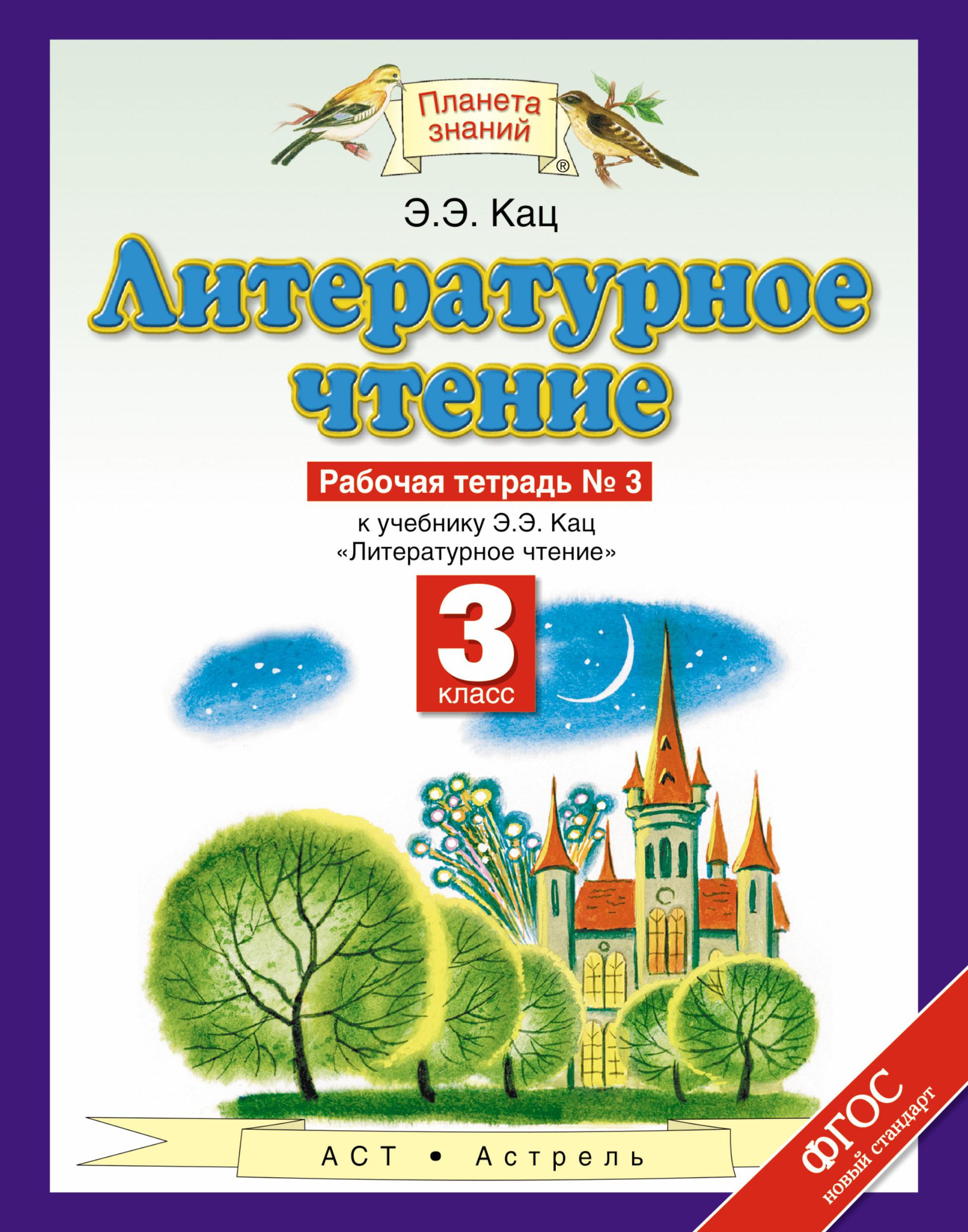 Литературное чтение. 3 класс. Рабочая тетрадь № 3