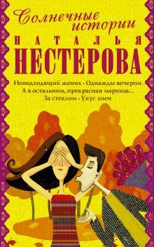 Нестерова Наталья - Солнечные истории от Натальи Нестеровой обложка книги