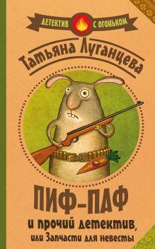 Луганцева Т.И. - Пиф-паф, и прочий детектив, или Запчасти для невесты обложка книги
