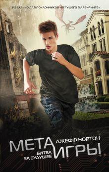 Нортон Д. - Мета-игры. Битва за будущее обложка книги