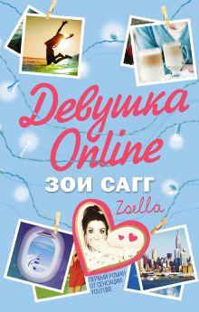 Сагг Зои - Девушка Online обложка книги