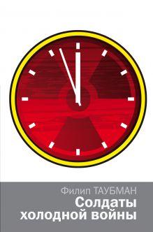 Таубман Ф. - Солдаты холодной войны обложка книги