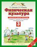 Физическая культура. 3 класс. Спортивный дневник школьника