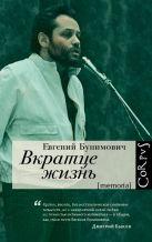 Бунимович Е.А. - Вкратце жизнь' обложка книги