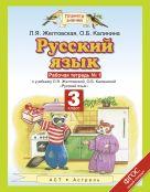 Русский язык. 3 класс. Рабочая тетрадь № 1