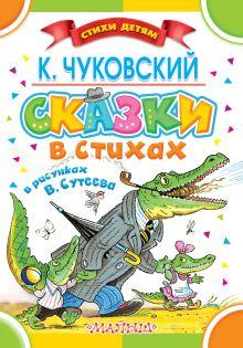 Чуковский К.И. - Сказки в стихах К. Чуковского в рисунках В.Сутеева обложка книги