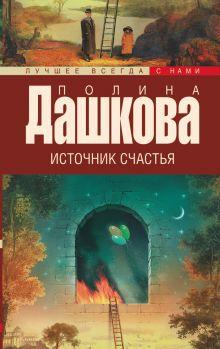 Дашкова П.В. - Источник счастья. Кн. 1 обложка книги