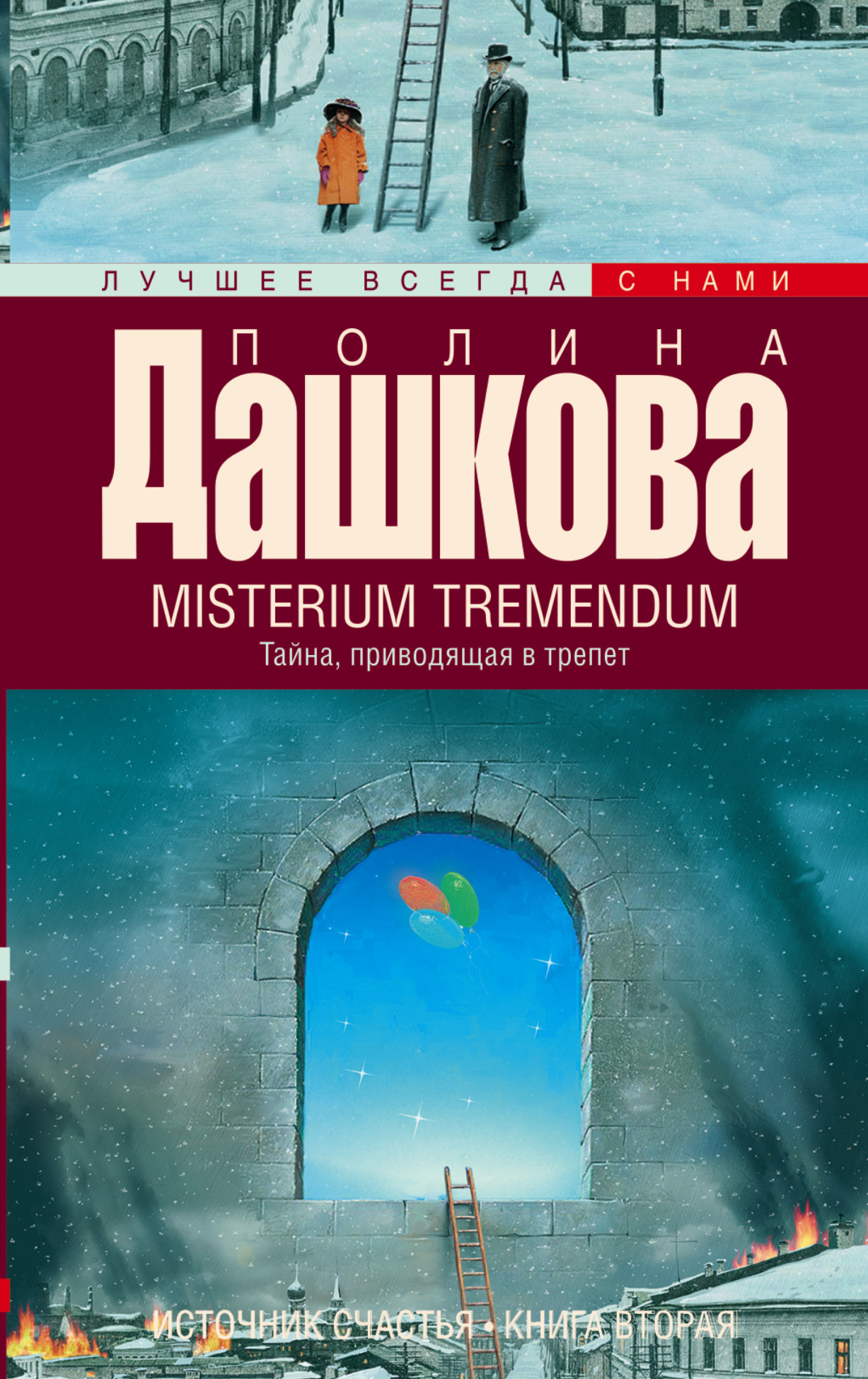 Дашкова П.В. Источник счастья. Кн. 2. Misterium Tremendum. Тайна, приводящая в трепет источник счастья книга 2 misterium tremendum тайна