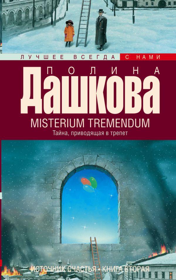 Источник счастья. Кн. 2. Misterium Tremendum. Тайна, приводящая в трепет Дашкова П.В.