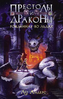Андерс Лу - Престолы и драконы. Рожденная во льдах обложка книги