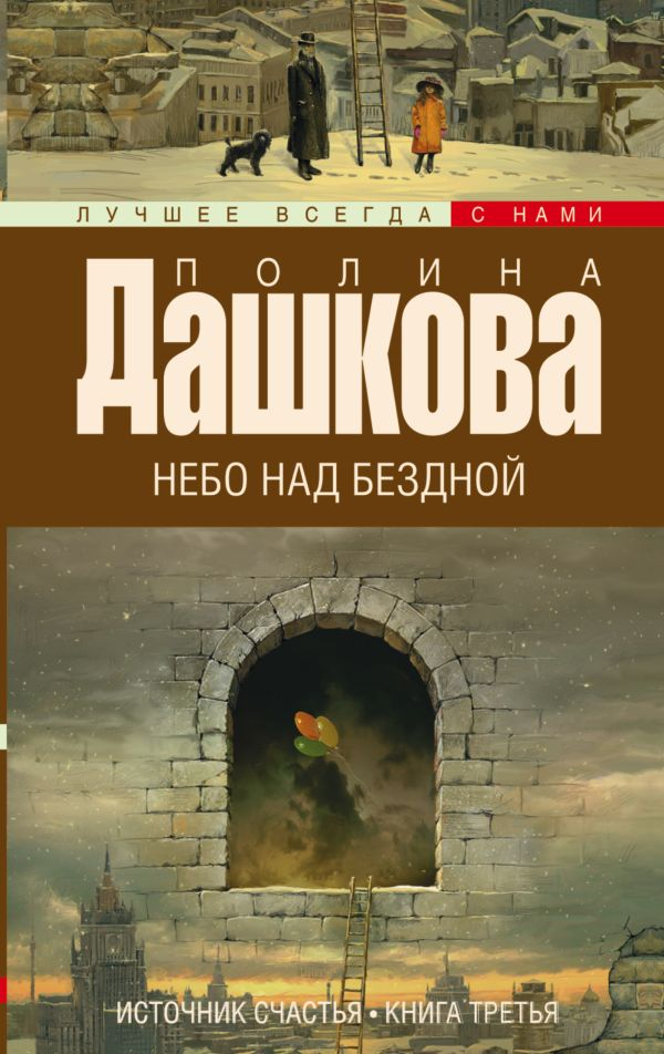 Источник счастья. [Кн. 3.]. Небо над бездной Дашкова П.В.