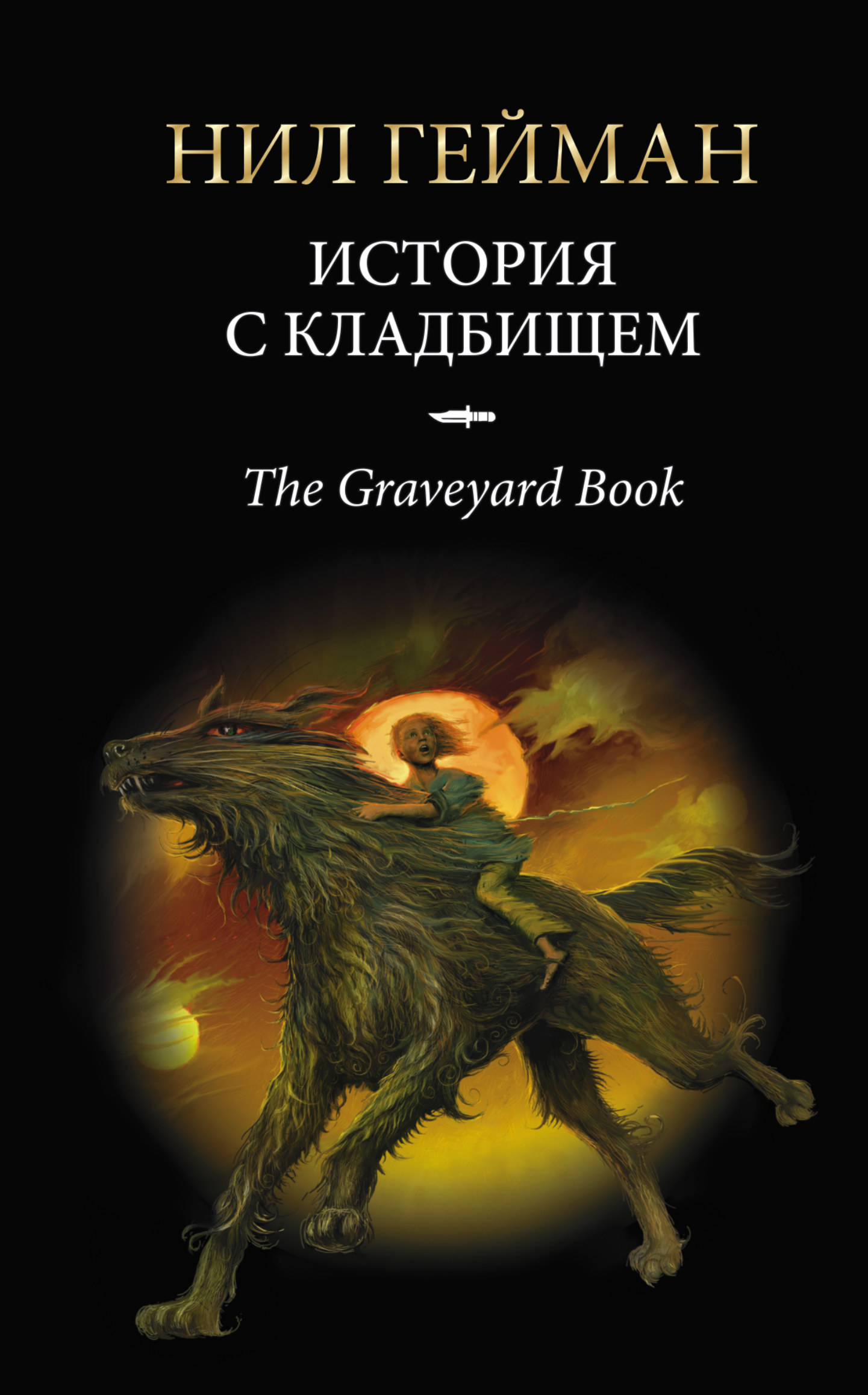 История с кладбищем ( Гейман Нил  )