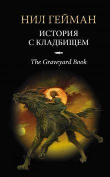 История с кладбищем обложка книги