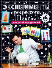 Ганайлюк Н. - Эксперименты профессора Николя для детей и родителей обложка книги