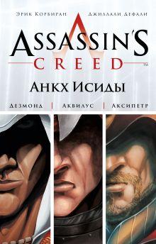 Корбиран Э., Дефали Д. - Assassin's Creed. Анкх Исиды обложка книги