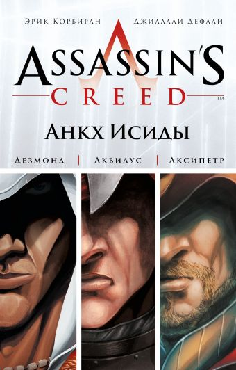 Assassin's Creed. Анкх Исиды Корбиран Э., Дефали Д.