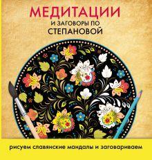 . - Медитации и заговоры по Степановой. Рисуем славянские мандалы и заговариваем обложка книги