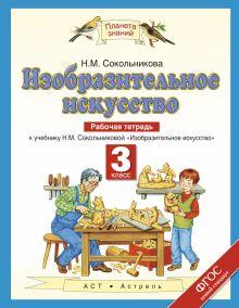 Сокольникова Н.М. - Изобразительное искусство. 3 класс. Рабочая тетрадь обложка книги