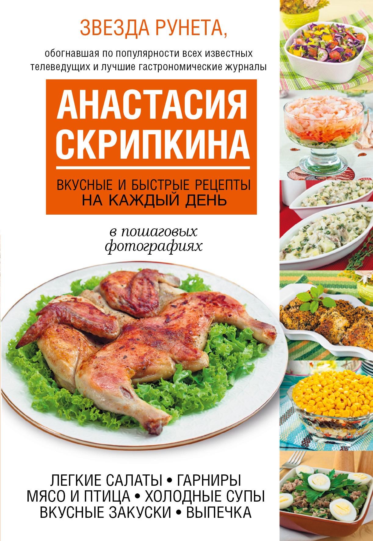 Вкусные и быстрые рецепты на каждый день от book24.ru