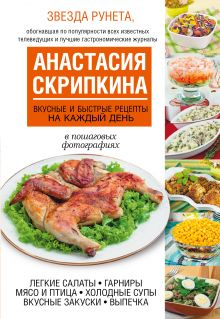 Скрипкина А.Ю. - Вкусные и быстрые рецепты на каждый день обложка книги