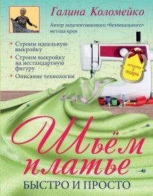 Коломейко Г.Л. - Шьем платье. Быстро и просто обложка книги