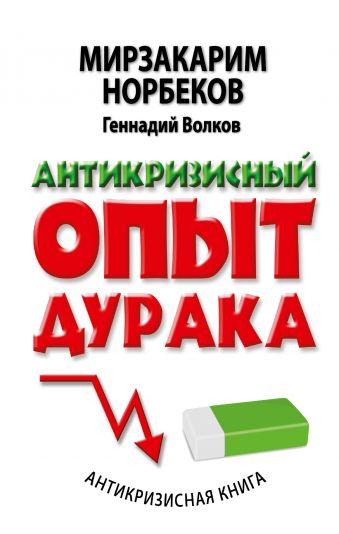 Антикризисный опыт дурака Норбеков М.С.