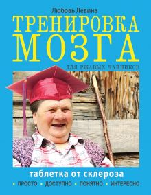 Левина Л.Т. - Тренировка мозга для ржавых чайников обложка книги