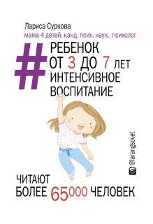 Суркова Л.М. - Ребенок от 3 до 7 лет: интенсивное воспитание обложка книги