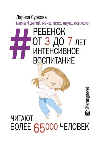 Ребенок от 3 до 7 лет: интенсивное воспитание Суркова Л.М.