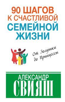 Свияш А. - 90 шагов к счастливой семейной жизни обложка книги