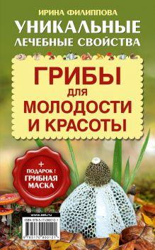 Филиппова И.А. - Грибы для молодости и красоты + подарок! Грибная маска обложка книги