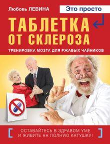 Левина Л.Т. - Таблетка от склероза обложка книги