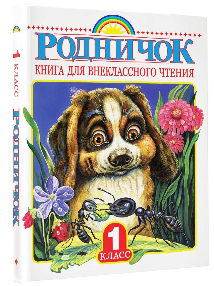 Родничок. Книга для внеклассного чтения в 1 классе